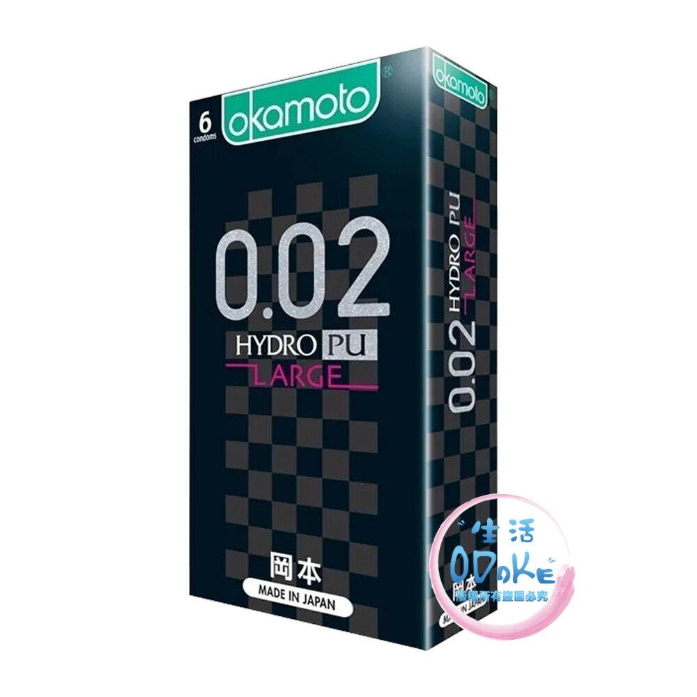 岡本 Okamoto 0.02 002 水性聚氨酯大碼 6入裝 58mm 加大 保險套 衛生套【生活ODOKE】