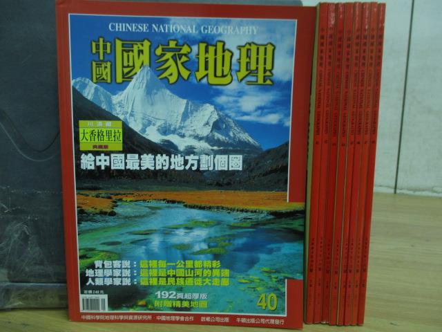 【書寶二手書T3/雜誌期刊_RIV】中國國家地理_40~48期間_9本合售_給中國最美的地方劃個圈等