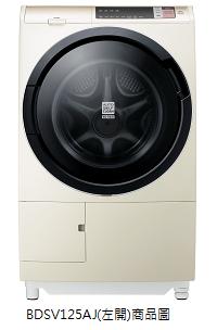 <br/><br/>  昇汶家電批發:HITACHI 日立 12.5KG 滾筒式 洗脫烘洗衣機 BDSV125AJ<br/><br/>