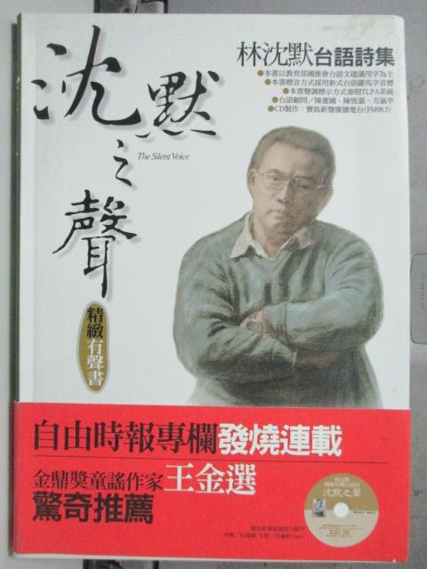 【書寶二手書T7/文學_HER】沈默之聲(附CD)_林沈默
