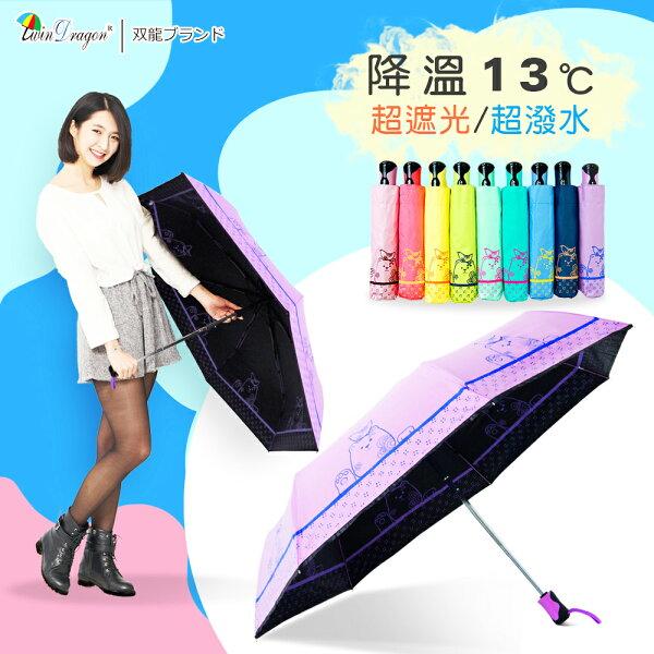 【雙龍牌】花樣小熊配色纖維降溫黑膠自動開收傘-降13度.抗UV.防風B6290B