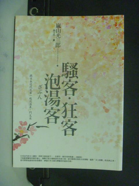 【書寶二手書T6/翻譯小說_GOL】騷客.狂客.泡湯客_嵐山光三郎