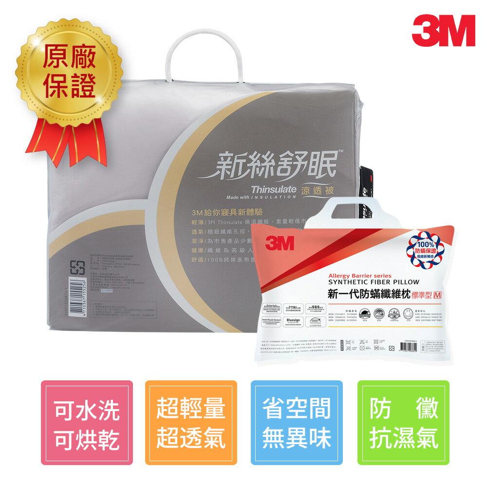 3M 新絲舒眠涼透被5x6(粉紅色)+新一代健康防蹣枕心-標準型