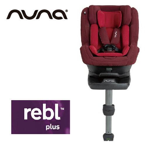 荷蘭【Nuna】 REBL plus兒童安全座椅(汽車安全座椅)-莓紅色 (2017年新款)