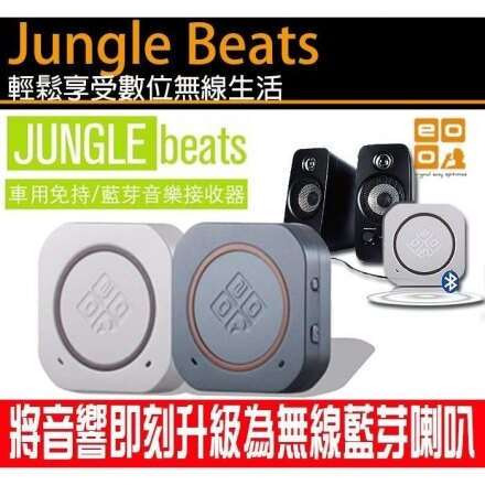 OEO Jungle Beats 車用免持無線接收器 AUX 重低音藍芽喇叭音響 M9/i6+/Note4/M8【翔盛】