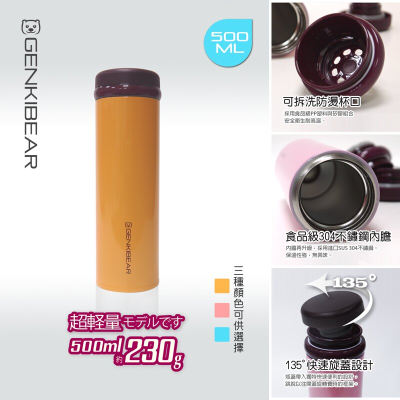 GENKI BEAR 經典超輕量保溫杯500ml 3色可選