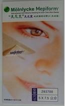 安康藥妝 【美皮豐】 疤痕護理矽膠片 5x7.5cm