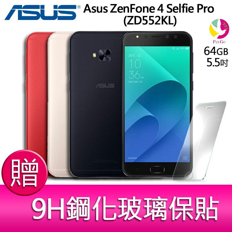 ★下單最高21倍點數送★  分期0利率 華碩ASUS Zenfone 4 Selfie Pro (ZD552KL)★孔劉代言☆加贈『9H鋼化玻璃保貼』