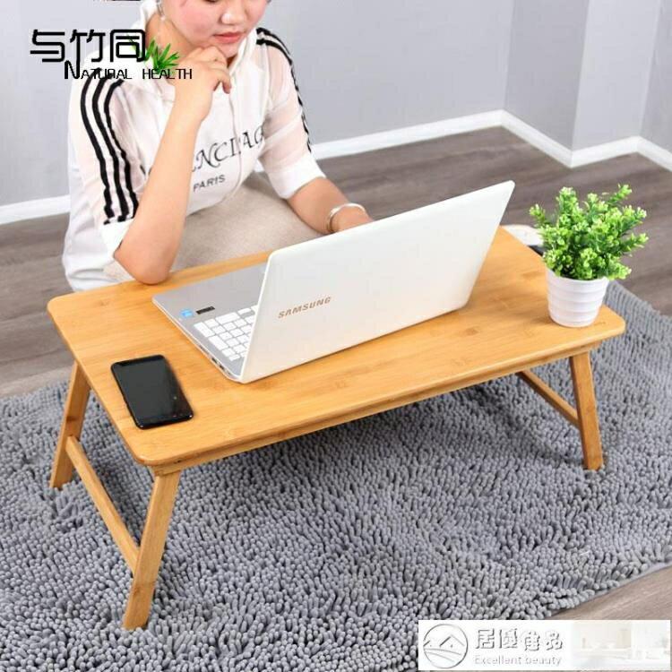 電腦桌 床上書桌電腦桌家用小餐桌可折疊簡約學生宿舍寫字炕桌床上小桌子 快速出貨DF