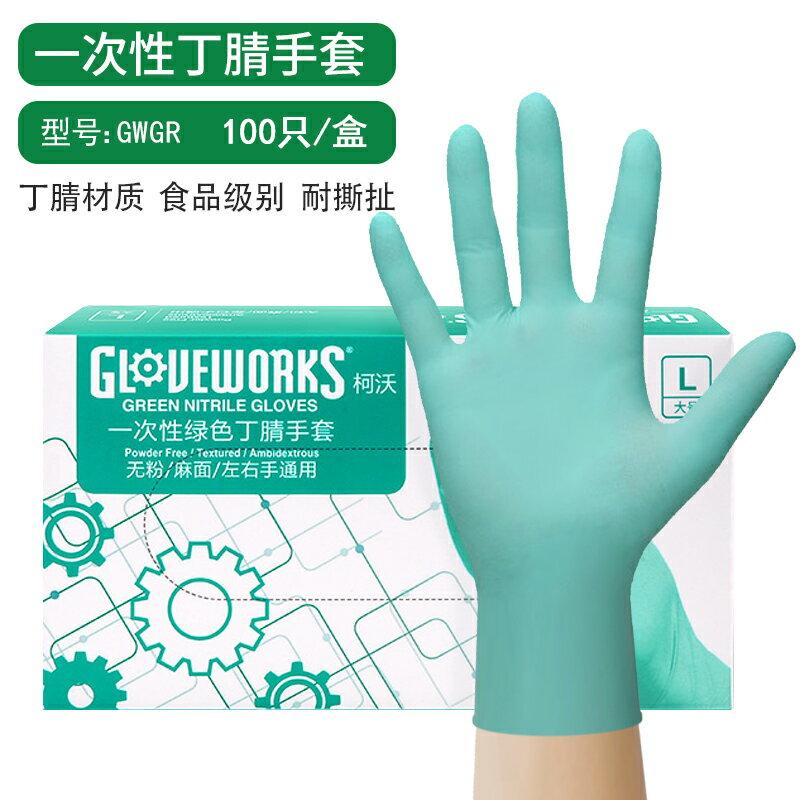 一次性手套 一次性手套食品餐飲級橡乳膠藍色檢查專用加厚耐用