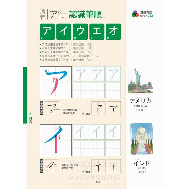日語必學基本功 五十音+句型+會話(數位學習點讀版) 6