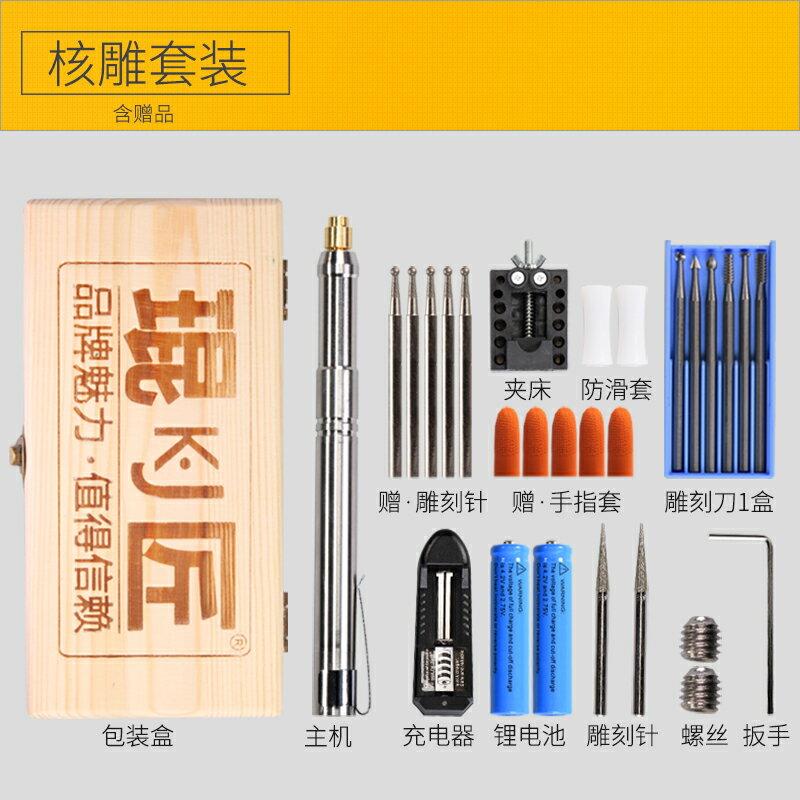雕刻筆 電動雕刻筆手持充電迷你電磨微核雕刻字筆小型微型玉石雕刻機工具『CM42104』