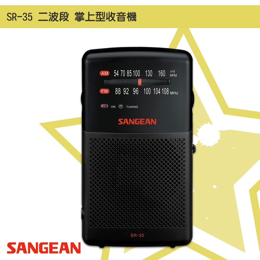 隨身✧聽【SANGEAN山進】SR-35 二波段掌上型收音機(FM/AM) 廣播電台 隨身收音機 FM收音機