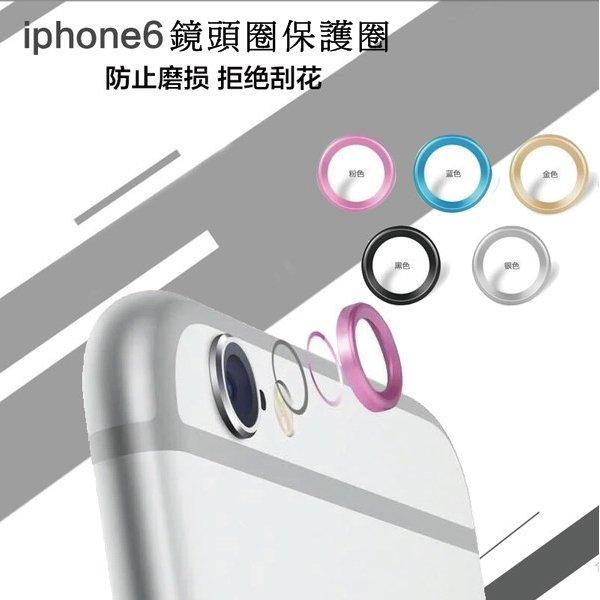 蘋果 iPhone 6 鏡頭保護圈 4.7/5.5吋 鋁合金 鏡頭貼 金屬質感 5色【櫻桃飾品】【21846】