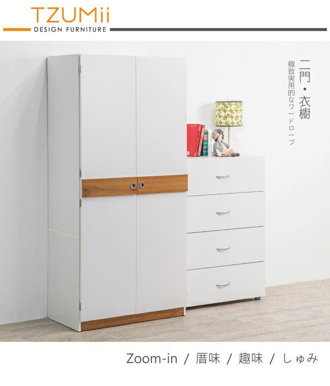 獨家自訂款/衣櫃/斗櫃/收納 TZUMii 日式和風雙門衣櫥