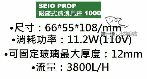 [第一佳水族寵物]台灣RIOSEIOPROP磁座式造浪馬達1000免運