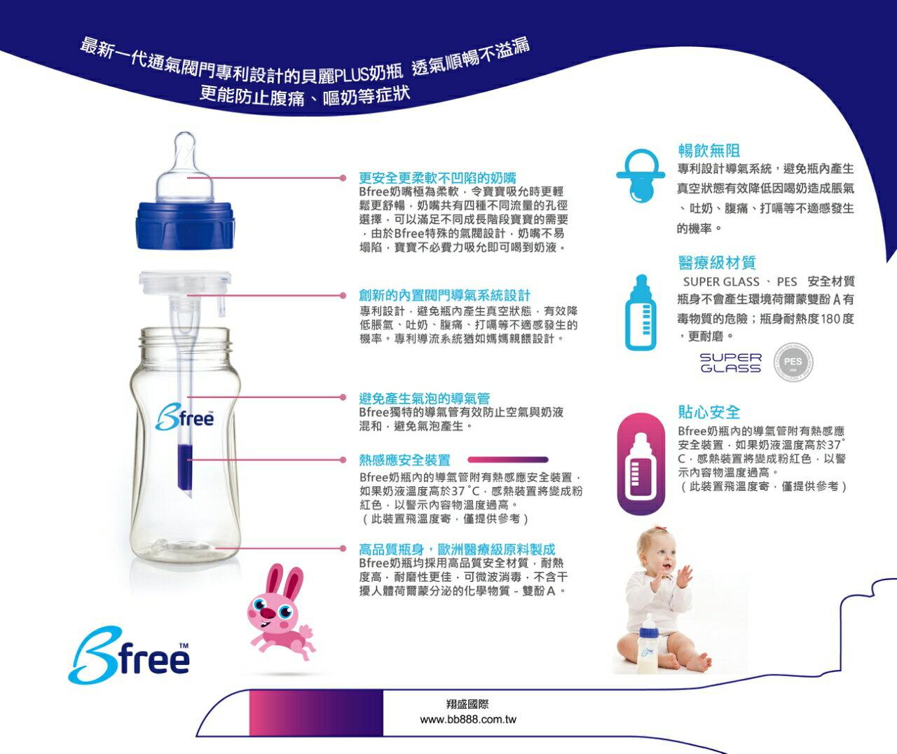 『121婦嬰用品館』貝麗 寬口玻璃奶瓶160ml 2