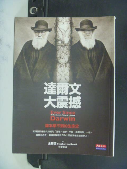 【書寶二手書T7/科學_OEO】達爾文大震撼:課本學不到的生命史_古爾德