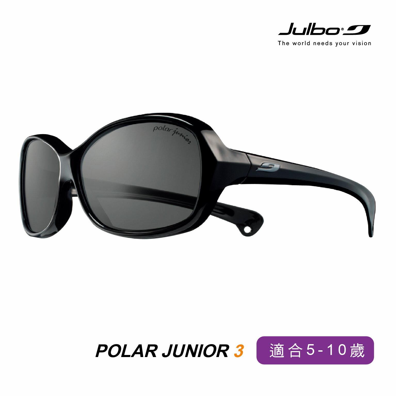 法國【Julbo】兒童太陽眼鏡(5-10歲) -NAOMI J4459214 偏光鏡片