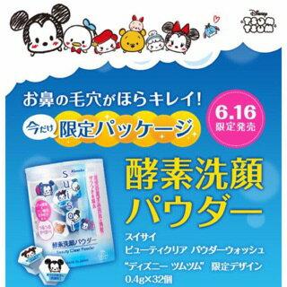 【領券現折50★折扣後 549】Kanebo 佳麗寶 suisai 酵素洗顏粉 版迪士尼