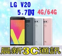 LG電子到[晨新3C] LG V20