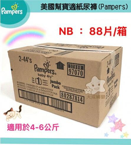 【大成婦嬰】美國幫寶適紙尿褲(Pampers) NB (88片/箱)