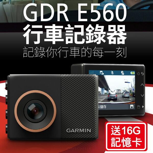 【Ace店熱銷款】GARMINGDRE560行車記錄器送16G記憶卡(0753759183974)
