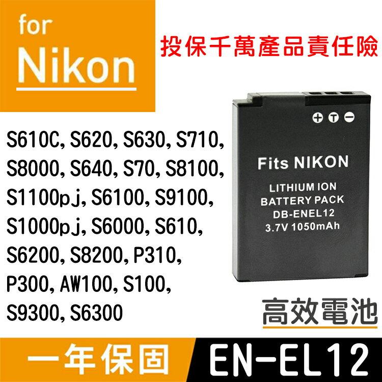 特價款@攝彩@尼康Nikon EN-EL12 高效相機電池 S710 S70 S6000 S8100 S1000 S1100