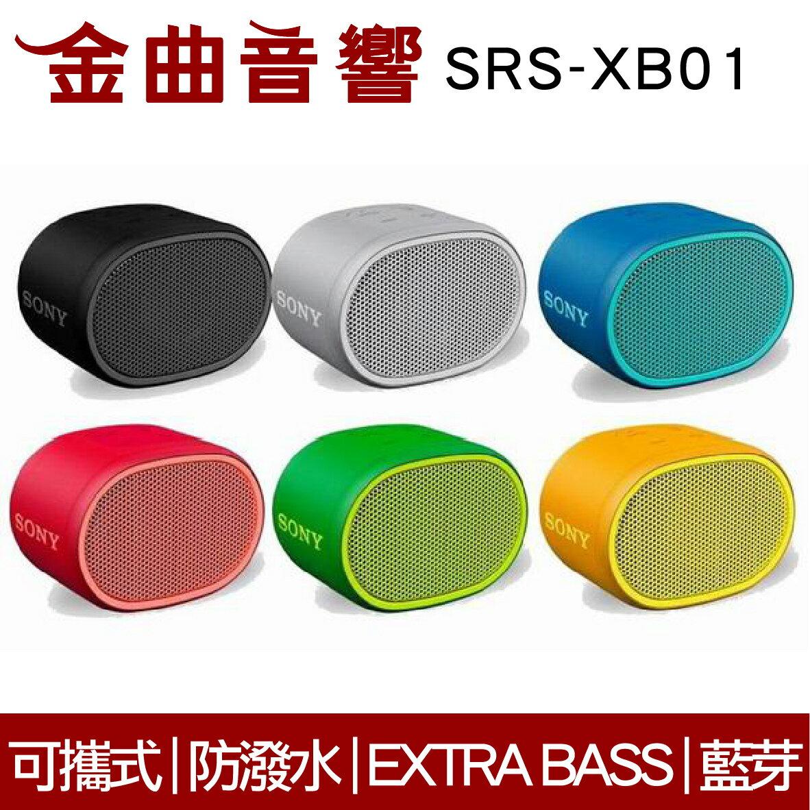 SONY 索尼 SRS-XB01 黃 可攜式 防潑水 重低音 EXTRA BASS 藍芽 喇叭 | 金曲音響