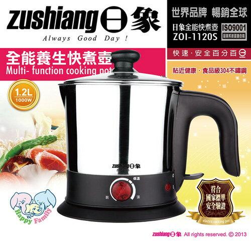 【日象】1.2L全能養生快煮壺 (ZOI-1120S)