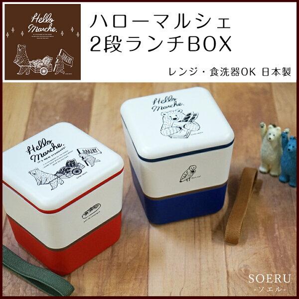 日本必買免運代購-日本製HelloMarche方型便當盒雙層可微波不可蒸600mlpain-2017aw_hm_sukuea2dan。共2色