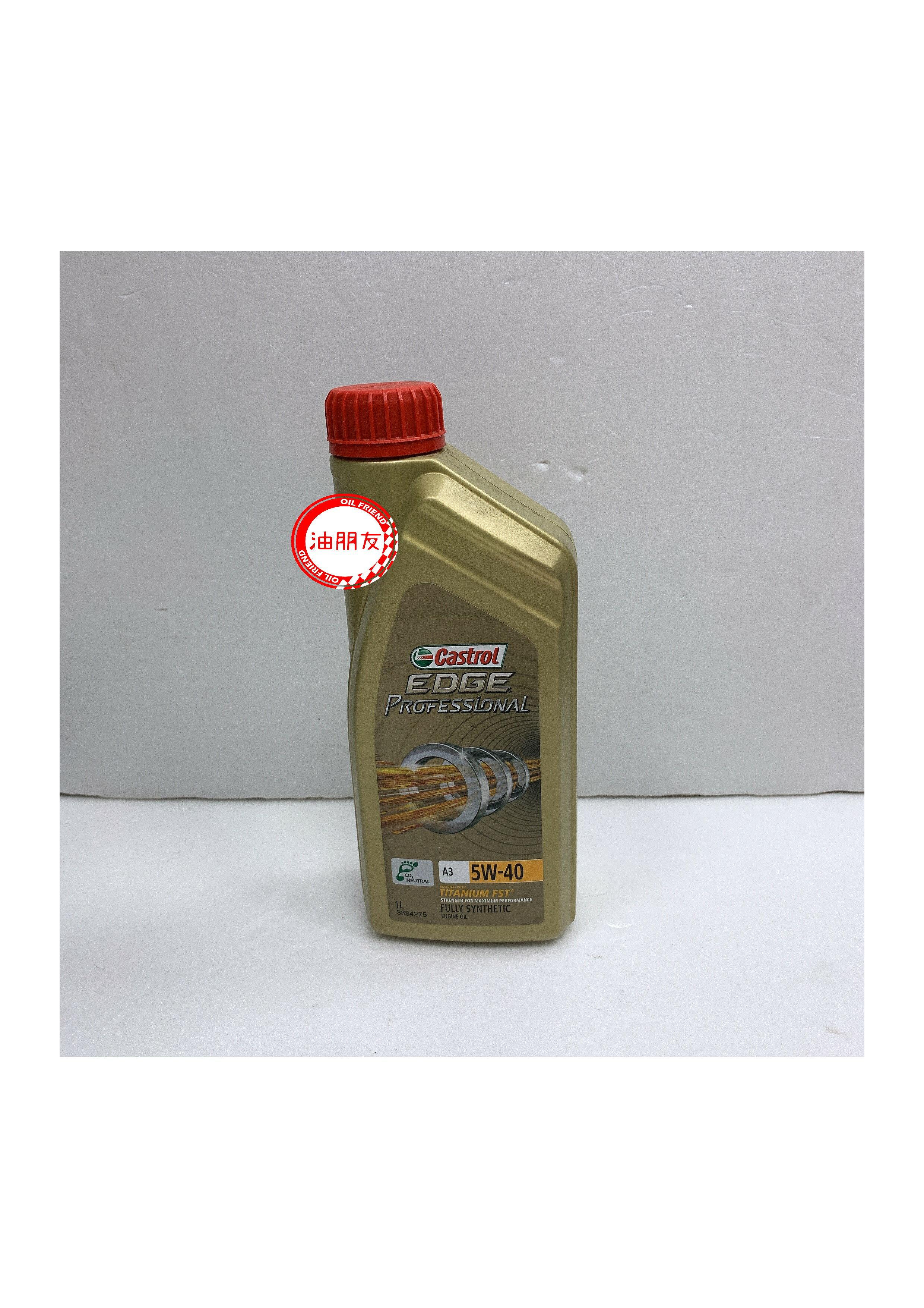 -油朋友- Castrol EDGE PROFESSIONAL A3 5w40 長效 全合成機油 SN 229.5