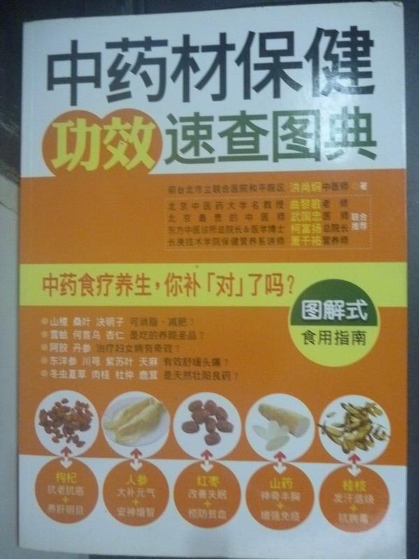 【書寶二手書T5/養生_WDS】中藥材保健功效速查圖典_洪尚?     _簡體書