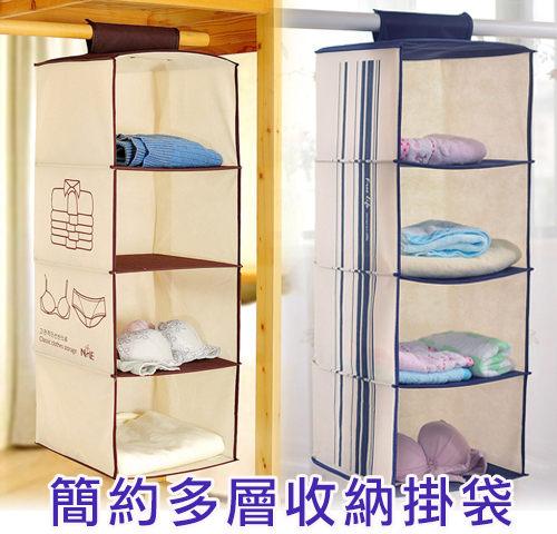 無印風 四層衣櫃收納掛袋 收納袋 內衣褲收納 衣物收納