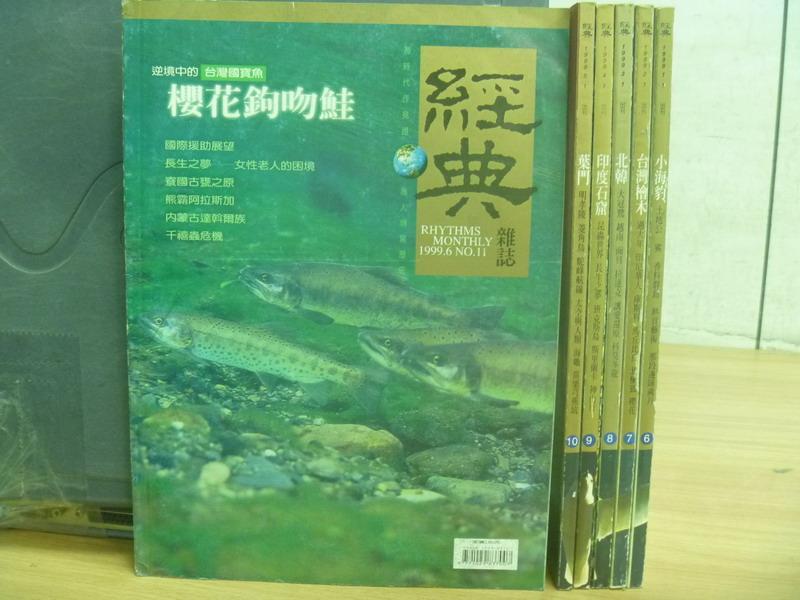 【書寶二手書T3/雜誌期刊_REX】經典_1999/1~6月間_共6本合售_櫻花鉤吻鮭等
