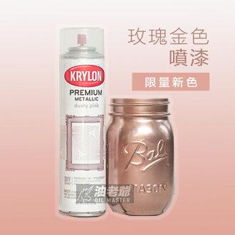 ❤️限量新色❤️ KRYLON 玫瑰金色噴漆 粉紅銅 電鍍噴漆 金屬噴漆 玫瑰金 油老爺快速出貨