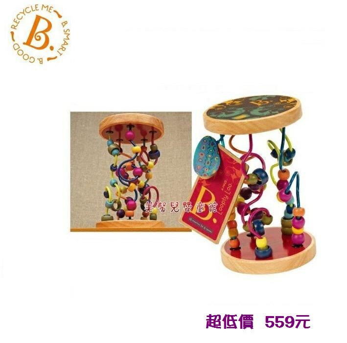 *美馨兒* 美國 B.TOYS - 露露迷宮 559元