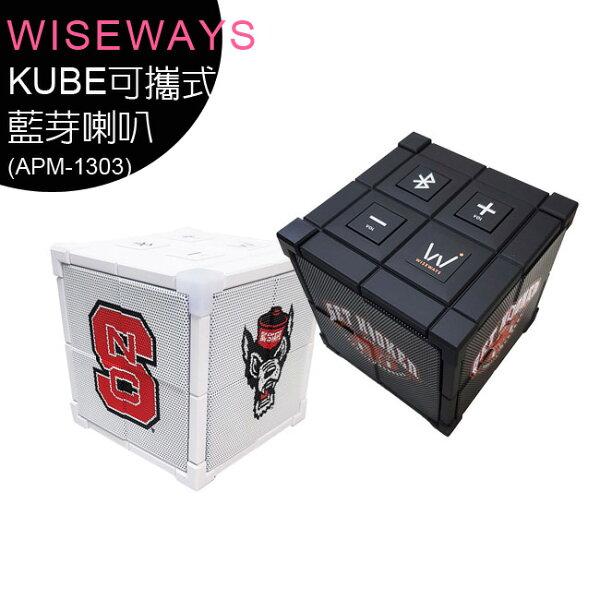 WISEWAYSKUBE可攜式可免持通話雙聲道藍芽喇叭(NCAA超堅固系列)APM-1303