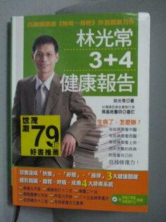 【書寶二手書T1/醫療_MNH】林光常3+4健康報告_林光常_無附光碟