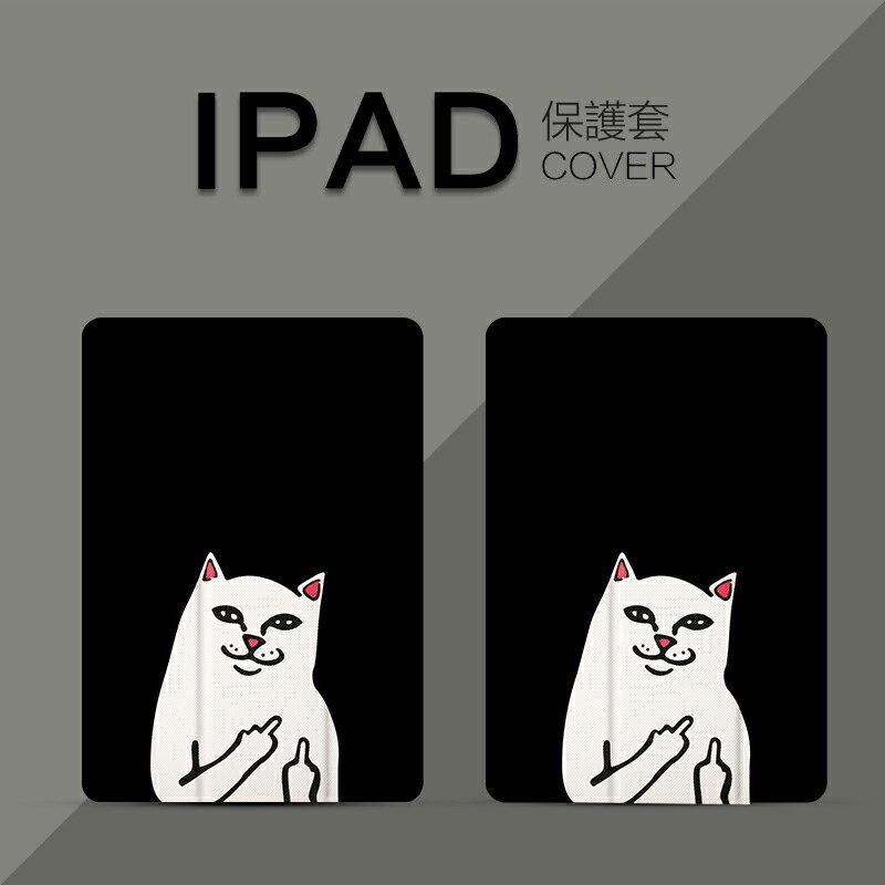 中指貓 平板 iPad 2/3/4 ipad air ipad pro mini 平板保護套 保護殻 自動休眠 三褶