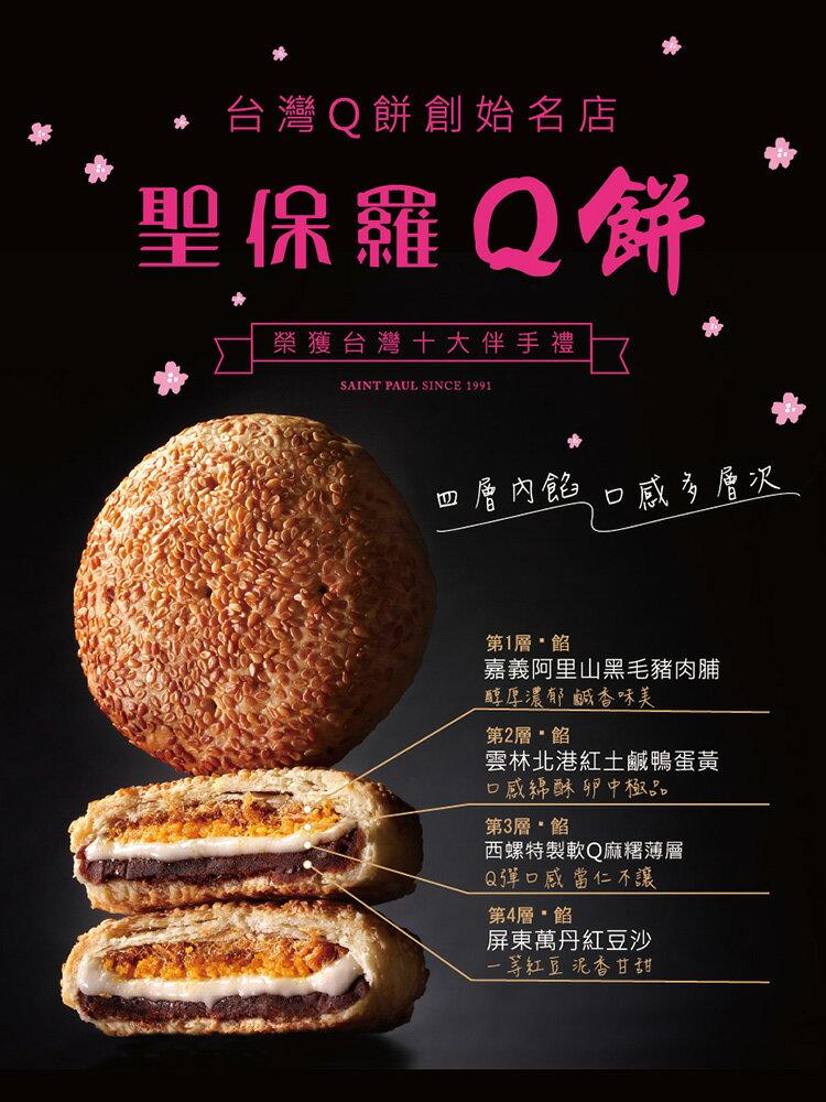 【聖保羅烘焙花園】Q餅六盒 (5入 / 盒) 免運只要1399 / 媒體推薦【2017樂天推薦酥餅】 2