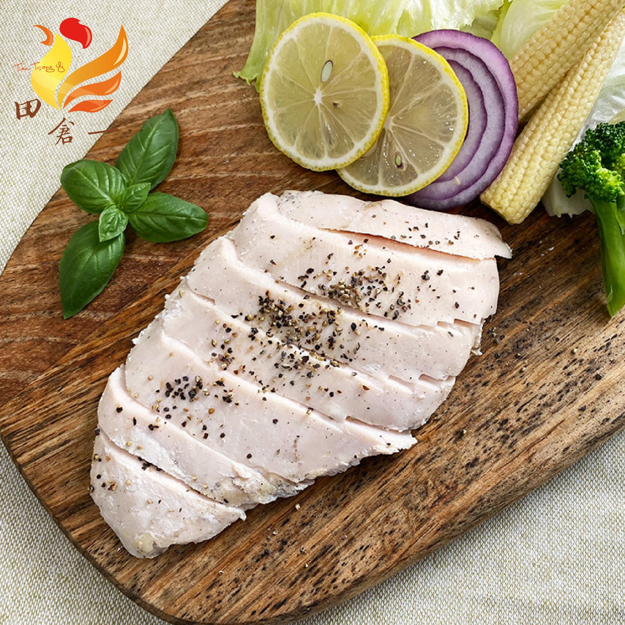 【田倉一食品】《蒜香黑胡椒》舒肥嫩雞胸肉|通過SGS認證|(1片/包約:140g)|減肥餐|增肌減脂好選擇|沙拉主菜