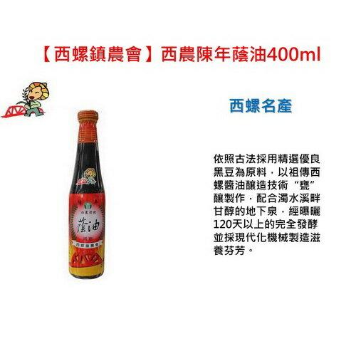 【西螺鎮農會】西農清健陳年蔭油(400ml/瓶)