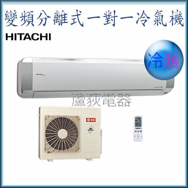 【日立~ 蘆荻電器】 全新【 HITACHI CSPF 頂級型一對一變頻冷暖分離式冷氣】 RAC-110NX / RAS-110NX