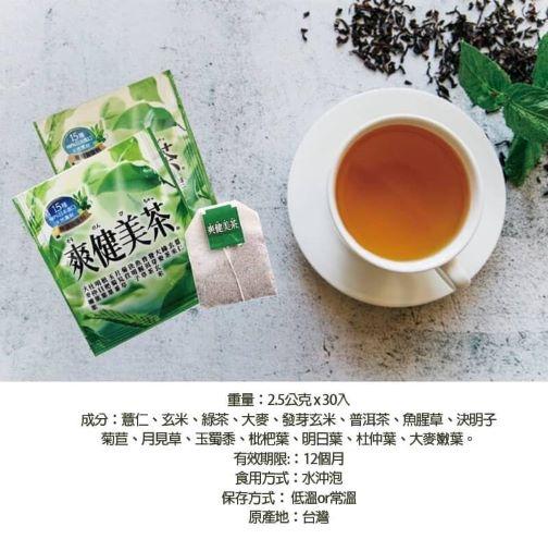 現貨 爽健美茶茶包(1袋30入) 1