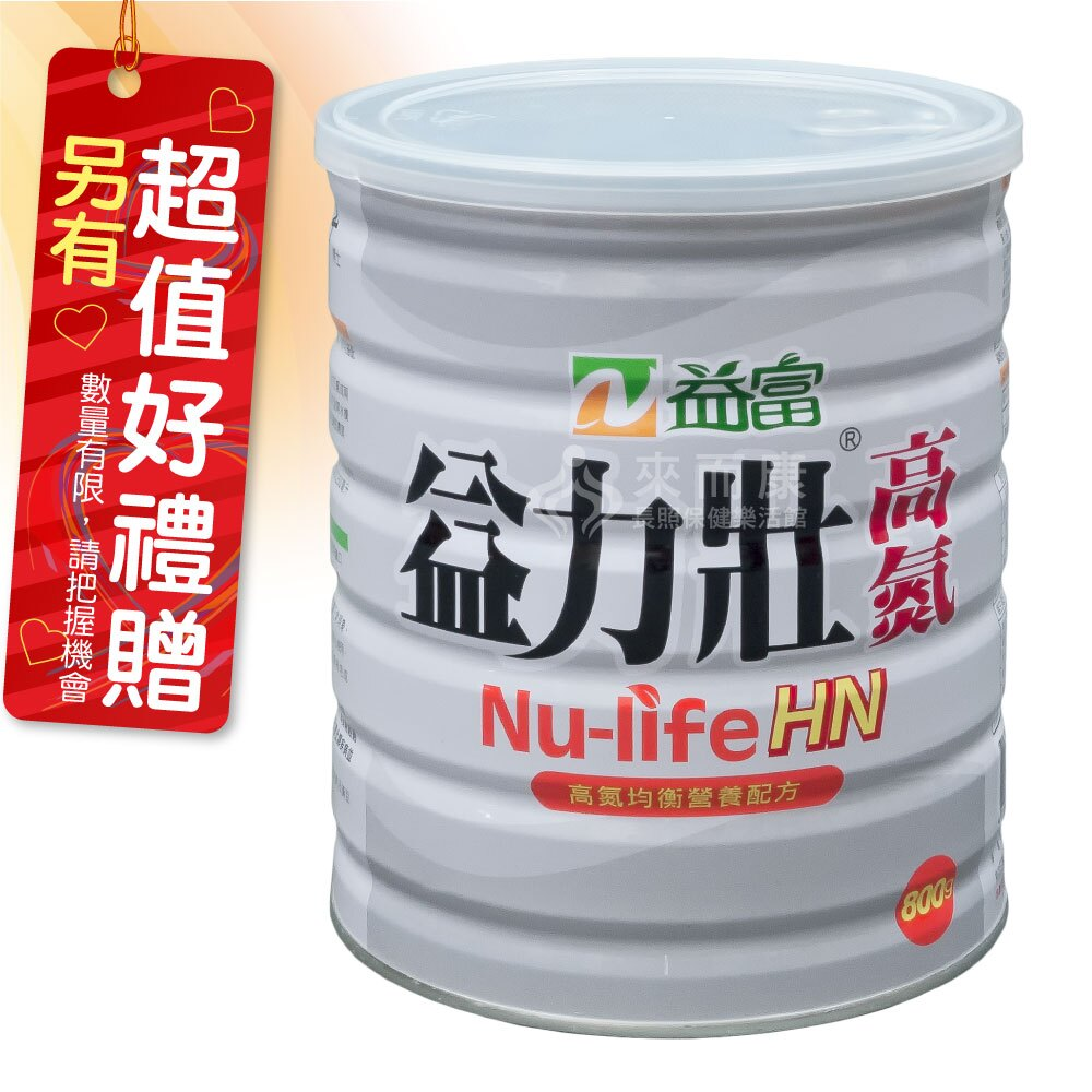 益富 益力壯 高氮營養均衡配方奶粉 十二罐販售 指定條件商品贈暖手抱枕 加贈8包隨身包 - 限時優惠好康折扣