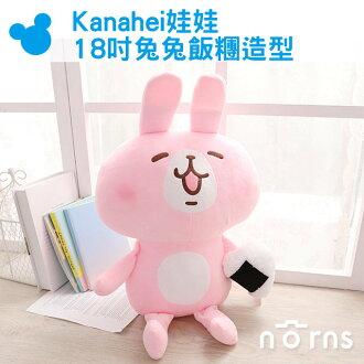 NORNS【Kanahei娃娃 18吋兔兔飯糰造型】正版 粉紅兔兔子 卡娜赫拉 小動物貼圖 玩偶 抱枕禮物