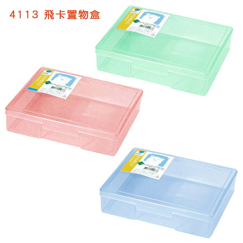 收納盒、置物盒 佳斯捷JUSKU 4113 飛卡03置物盒【文具e指通】 量販團購