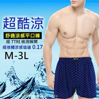 超酷涼平口褲 超值特價$59 男四角內褲