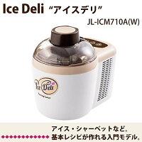清涼冰淇淋機到日本 DIY 冰淇淋機 海爾 Haier JL-ICM710A 優格 電動 家用冰淇淋 製造機 冰沙 兩段調節 夏天 消暑   冰淇淋機 推薦  入門款就在Metis推薦清涼冰淇淋機